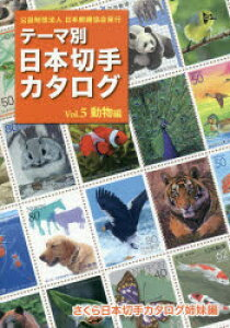 テーマ別日本切手カタログ さくら日本切手カタログ姉妹編 Vol.5