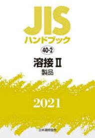 JISハンドブック 溶接 2021-2