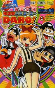 「サキよみジャンBANG!」発ザリパイ先生の4コマ漫画コ〜ナ〜DARO! 1