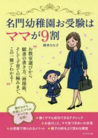 名門幼稚園お受験はママが9割