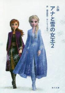 小説アナと雪の女王2