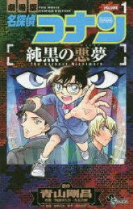 名探偵コナン純黒の悪夢(ナイトメア) 劇場版 VOLUME1