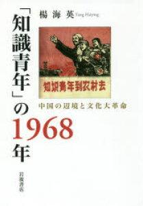 「知識青年」の1968年 中国の辺境と文化大革命