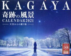 カレンダー '21 奇跡の風景〜天空から