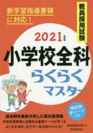 教員採用試験小学校全科らくらくマスター 2021年度版