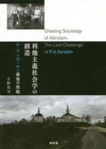 利他主義社会学の創造 P.A.ソローキン最後の挑戦