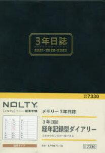 NOLTY メモリー3年日誌 [ネイビー]