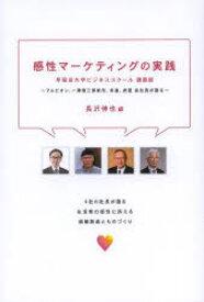 感性マーケティングの実践 早稲田大学ビジネススクール講義録 アルビオン、一澤信三郎帆布、末富、虎屋各社長が語る