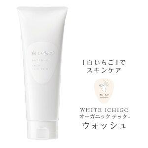 白いちご WHITE ICHIGO オーガニック テック-ウォッシュ 120g【スキンケア 洗顔料 美容成分 無添加 さっぱり しっとり】白いちごにオーガニックと機能成分を組み合わせた日本製オーガニックコ