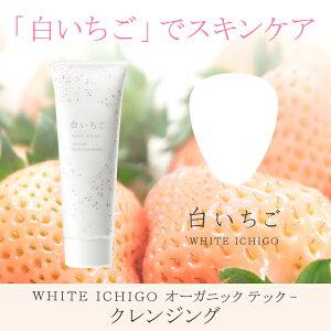 白いちごクレンジングWHITEICHIGO