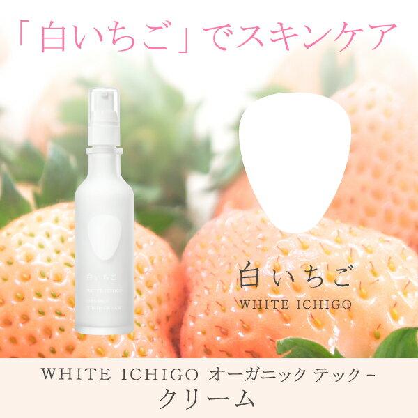 白いちご WHITE ICHIGO オーガニック テック-クリーム 60g【スキンケア ジェルクリーム 美容成分 ベタつかない 無添加】白いちごにオーガニックと機能成分を組み合わせた日本製オーガニックコスメ