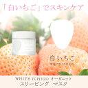 白いちご WHITE ICHIGO オーガニック スリーピング マスク 50g【スキンケア トリートメント ジェルマスク 美容成分 無添加】白いちごにオーガニックと機能成分を組み合わせた日本製オーガニ
