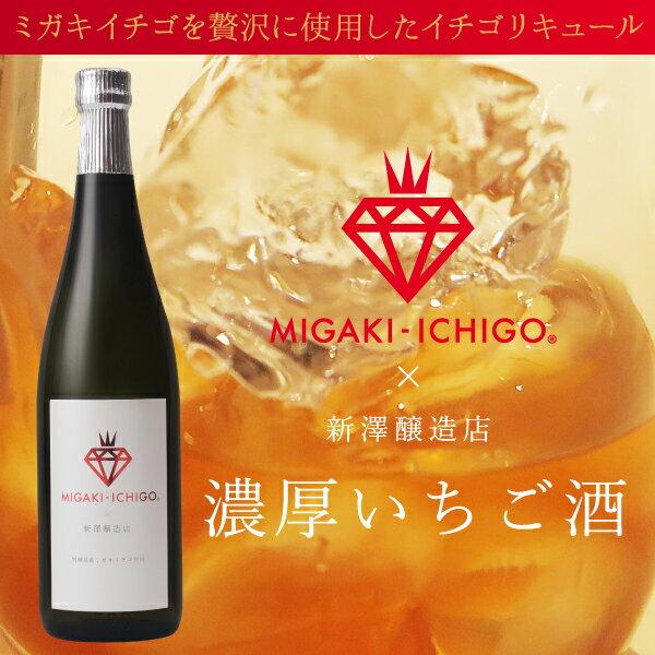 濃厚いちご酒 イチゴ リキュール 新澤醸造店 ミガキイチゴ 720ml
