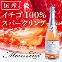 スパークリングワイン ミガキイチゴ・ムスー メッセージ