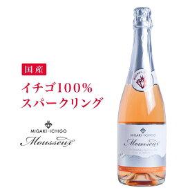 いちご スパークリングワイン ミガキイチゴ・ムスー いちご100% 国産 720ml (化粧箱なし)