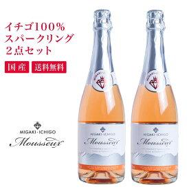 【2本セット】いちご スパークリングワイン ミガキイチゴ・ムスー いちご100% 国産 720ml 2本(化粧箱なし)