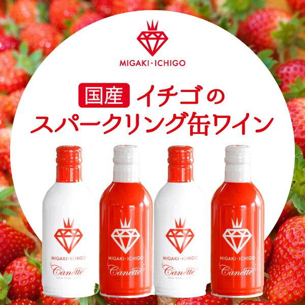 いちご スパークリングワイン ミガキイチゴ・カネット 国産 缶ワイン 290ml 4本セット