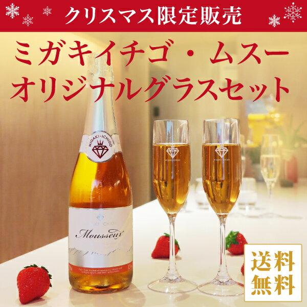 【グラスセット】スパークリングワイン ミガキイチゴ・ムスー いちご100% 国産 720ml 1本(化粧箱なし)& 割れない トライタン シャンパングラス オリジナルロゴ入り 2脚