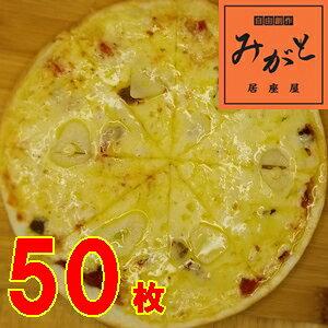 ニンニクピザ 50枚セット お取り寄せグルメ 巣ごもり おうちごはん 母の日 おつまみ チーズ ニンニク 青森県産 晩酌 居酒屋 ビール 酒 おやつ 家族団らん パーティー 冷凍ピザ ピザ ピザ冷凍