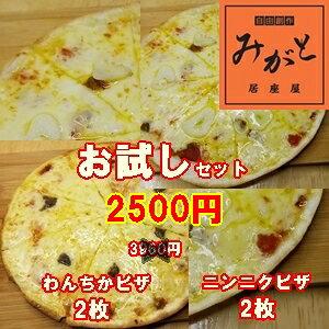 ニンニクピザ わんちかピザ 各2枚 セット お取り寄せグルメ 巣ごもり おうちごはん 母の日 おつまみ チーズ ニンニク 青森県産 晩酌 居酒屋 ビール 酒 おやつ 家族団らん 冷凍ピザ ピザ ピザ
