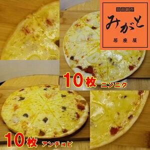 ニンニクピザ わんちかピザ 各10枚セット お取り寄せグルメ 巣ごもり おうちごはん 母の日 おつまみ チーズ ニンニク 青森県産 晩酌 居酒屋 ビール 酒 おやつ 家族団らん 冷凍ピザ ピザ ピザ