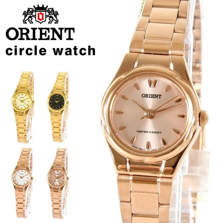 【腕時計 レディース】ORIENT オリエント 丸型 ブレス タイプ 腕時計 サークルウォッチ 女性 レディース〓