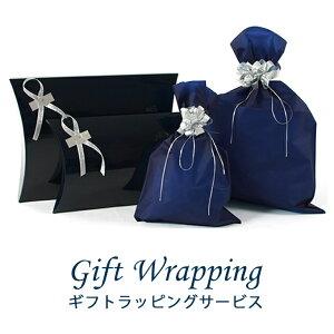 【ラッピング】ギフトラッピングプレゼントクリスマス