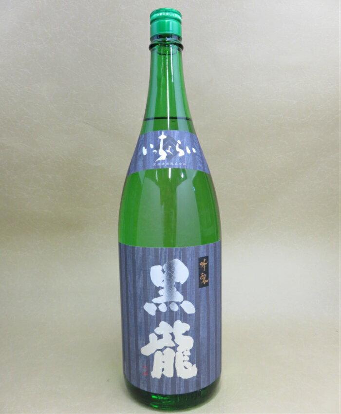 黒龍 いっちょらい 1800ml【黒龍酒造】【福井県】