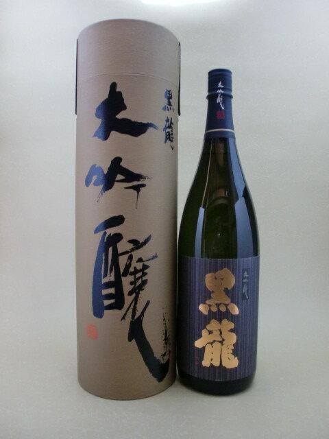 黒龍 大吟醸 1800ml【黒龍酒造】【福井県】