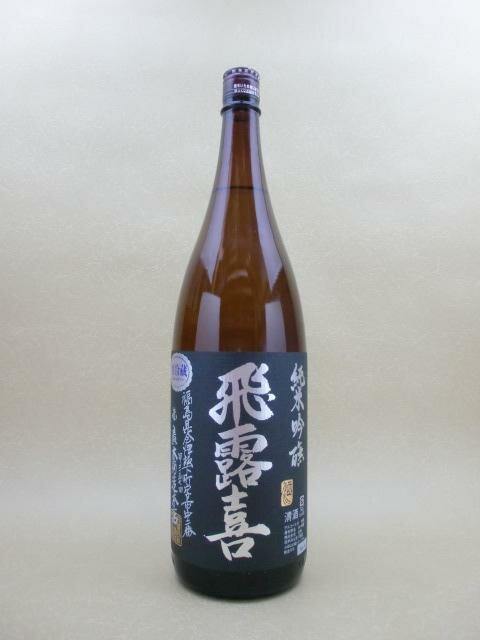 飛露喜 純米吟醸 黒ラベル 1800ml【廣木酒造】【福島県】