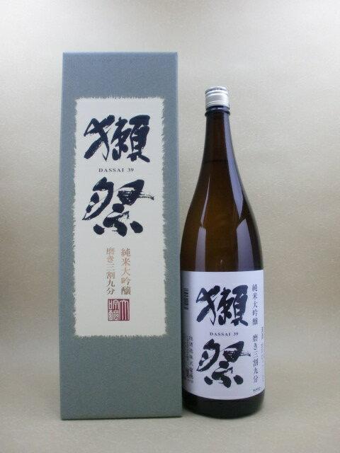 獺祭 純米大吟醸 磨き三割九分 1800ml【旭酒造】【山口県】