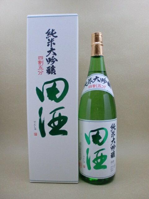田酒 純米大吟醸 四割五分 1800ml【西田酒造】【青森県】