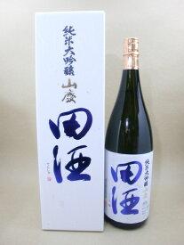 田酒 純米大吟醸 山廃 1800ml【西田酒造】【青森県】
