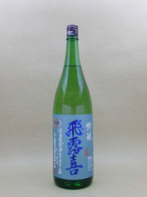 【お値打ちセール】飛露喜 吟醸 1800ml【廣木酒造】【福島県】
