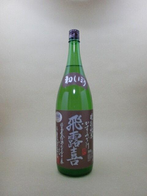 【お値打ちセール】飛露喜 特別純米 かすみざけ 初しぼり 1800ml【廣木酒造】【福島県】