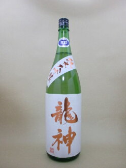 1,800 ml of dragon Jun God rice size brewing sake from the finest rice Nishiki, Yamada life filling