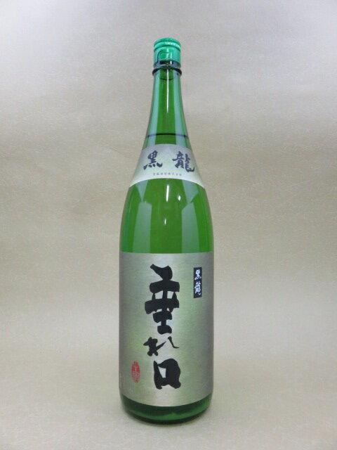 黒龍 垂れ口 1800ml【黒龍酒造】【福井県】