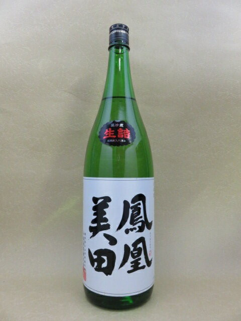 鳳凰美田 本吟 瓶燗火入 1800ml【小林酒造】【栃木県】