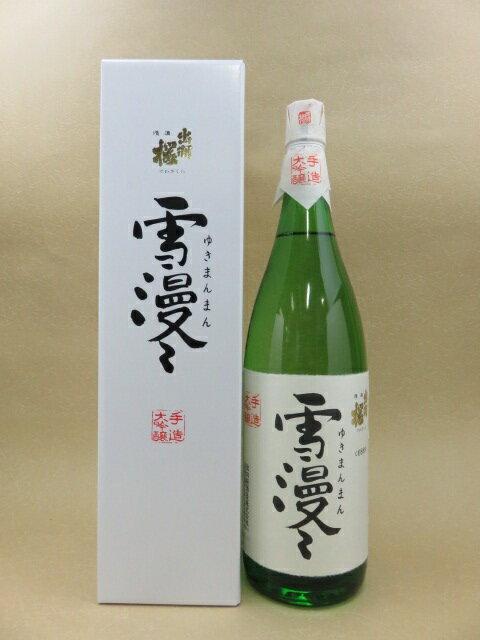 出羽桜 大吟醸酒 雪漫々 1800ml【出羽桜酒造】【山形県】