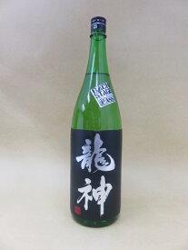 龍神 吟醸 隠し酒 生詰 1800ml【龍神酒造】【群馬県】