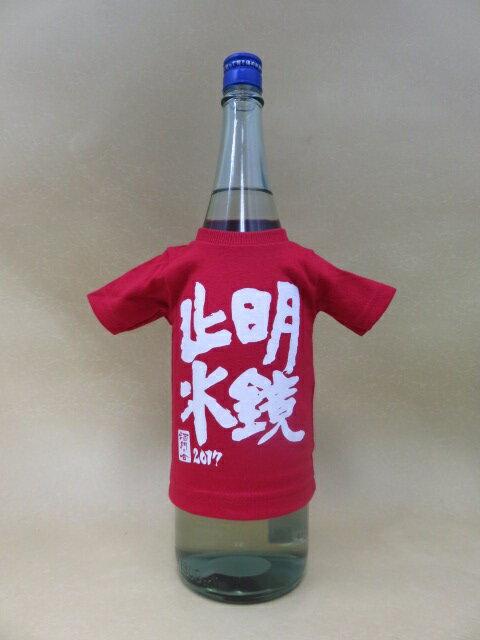 明鏡止水 明鏡止水 酒門の会 1800ml 赤Tシャツラベル 【大澤酒造】【長野県】