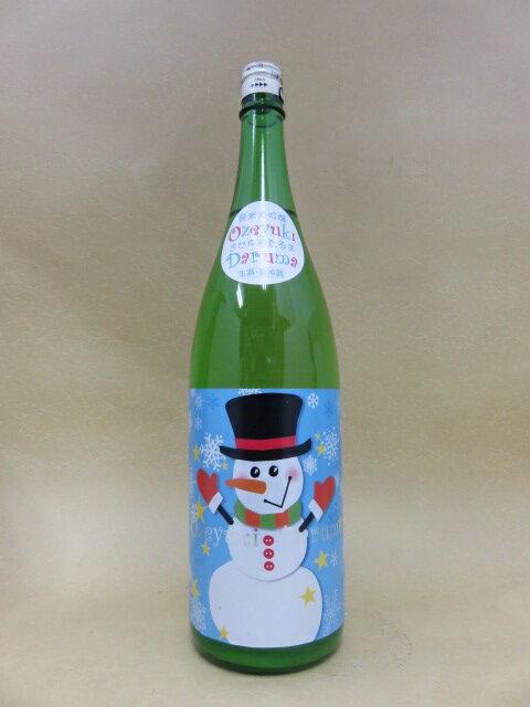 尾瀬の雪どけ 純米大吟醸 ゆきだるま 生酒 1800ml【龍神酒造】【群馬県】