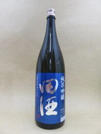 【2019年5月詰め】田酒 純米吟醸 短稈渡船 1800ml【西田酒造】【青森県】
