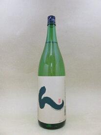 豊盃 純米酒 ん 1800ml【三浦酒造】【青森県】