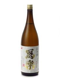 寫樂 写楽 純米酒 純愛仕込 1800ml 日本酒 父の日 母の日 あす楽 ギフト のし 贈答品