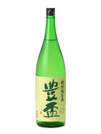 豊盃 特別純米酒 1800ml 日本酒 お歳暮 御歳暮 あす楽 ギフト 贈答品 のし