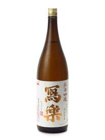 寫樂 写楽 純愛仕込 純米吟醸 1800ml 日本酒 お歳暮 御歳暮 あす楽 ギフト のし 贈答品