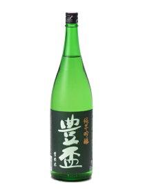 豊盃 純米吟醸 豊盃米 1800ml 日本酒 お歳暮 御歳暮 あす楽 ギフト のし 贈答品
