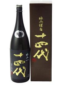 十四代 純米大吟醸 極上諸白 1800ml 2020年詰 日本酒 あす楽 ギフト のし 贈答品