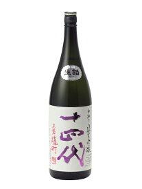 十四代 中取り純米吟醸 赤磐雄町 1800ml 2021年詰 日本酒 お歳暮 お年賀 あす楽 ギフト のし 贈答品